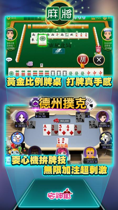 2)拥有全台规模最大的团社群与团战德州扑克jp大奖天天开